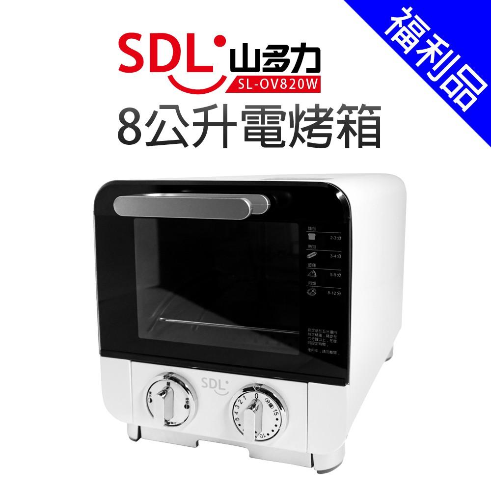 [福利品]【SDL 山多力】8L電烤箱 (SL-OV820W)