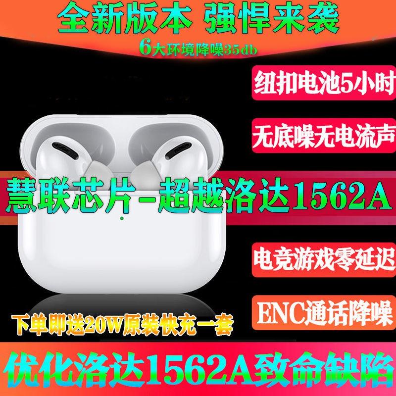 熱賣!華強北三代洛達1562A無線藍牙耳機慧聯A6全新三代AirPods Pro