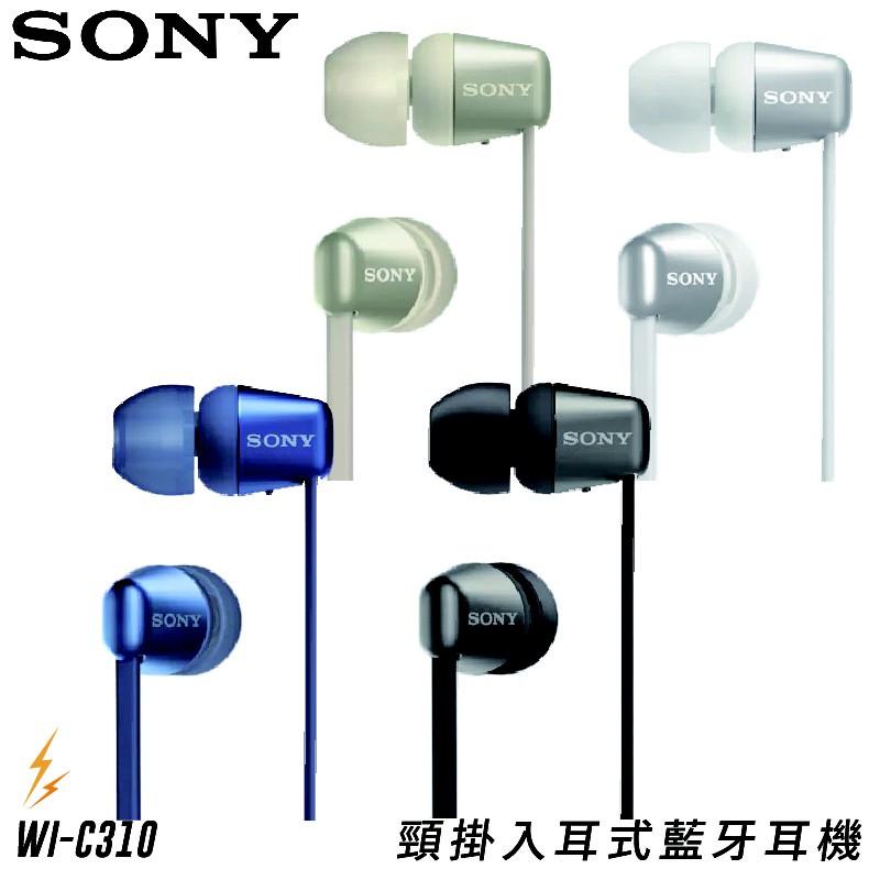 SONY WI-C310 頸掛入式藍牙耳機(四色可選) 入耳式耳機 高續航力 磁吸耳機 原廠公司貨