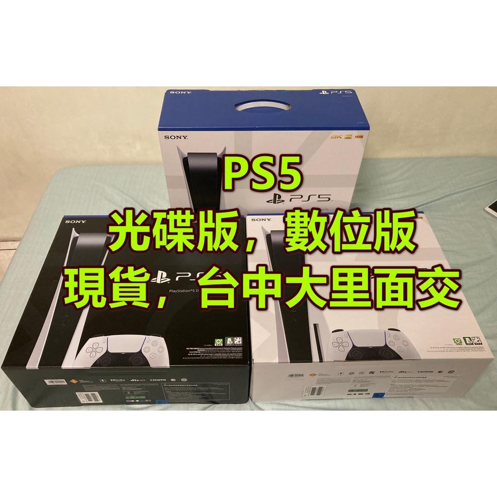 Sony PlayStation 5 PS5 光碟版 數位版 主機 現貨