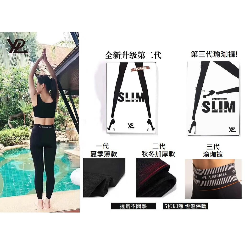 *現貨* 疫情大特價! 澳洲 YPL Slim 最新科技 光速瘦腿褲 (一代、二代、三代瑜珈、Supreme 聯名褲)