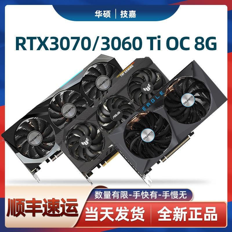 【顯示卡】技嘉RTX3070 GAMING RTX3060Ti EAGLE OC 8G獵鷹獨立電競游戲顯卡