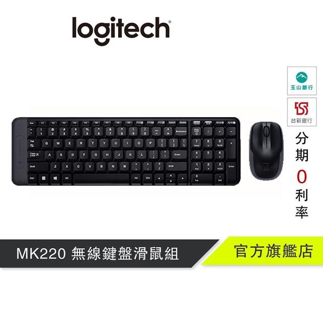Logitech 羅技 MK220 無線鍵盤滑鼠組 鍵鼠組 繁體中文 128 位元加密技術 24H到貨【官方旗艦店】