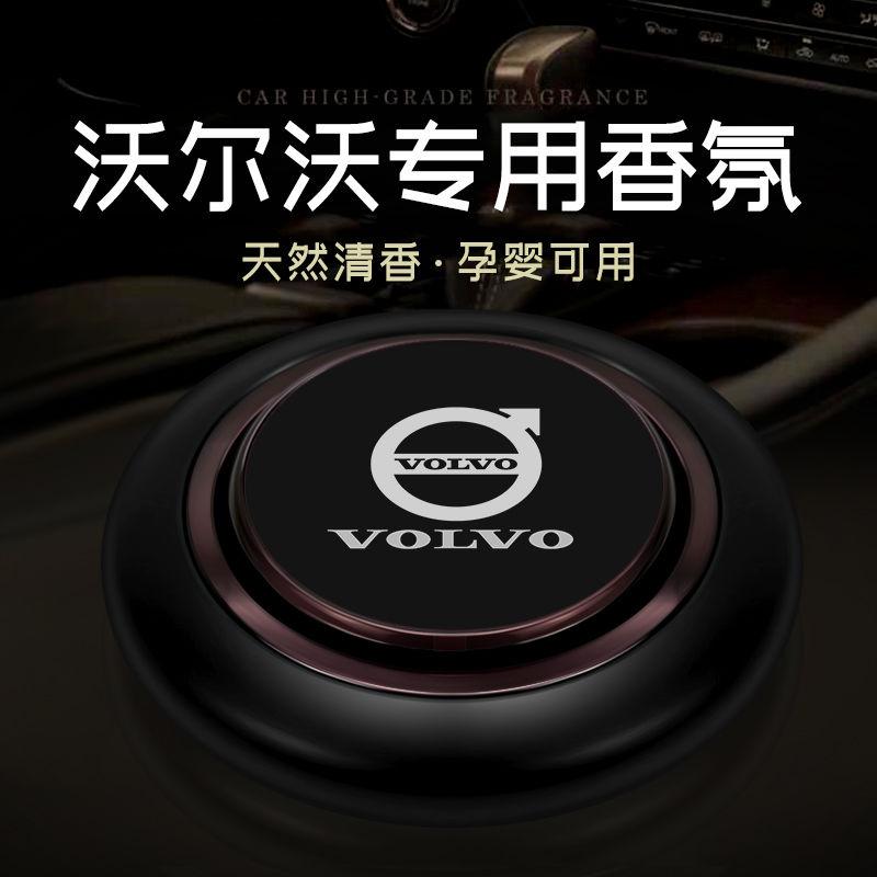 Volvo富豪 汽車香薰 車用香薰 xc60 s90 s60l xc60 xc90 xc40汽車內用品香薰擺件