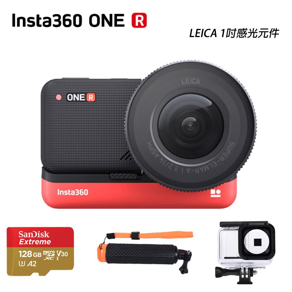 【分期0利率】Insta360 ONE R Leica 1吋 感光元件 運動 攝影機 +玩水組 公司貨