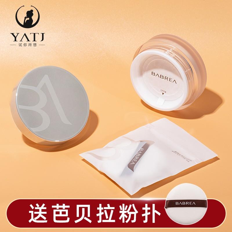 熱銷 新品韓國BABREA芭貝拉散粉定妝粉防水防汗不脫妝控油定妝持久特價爆款