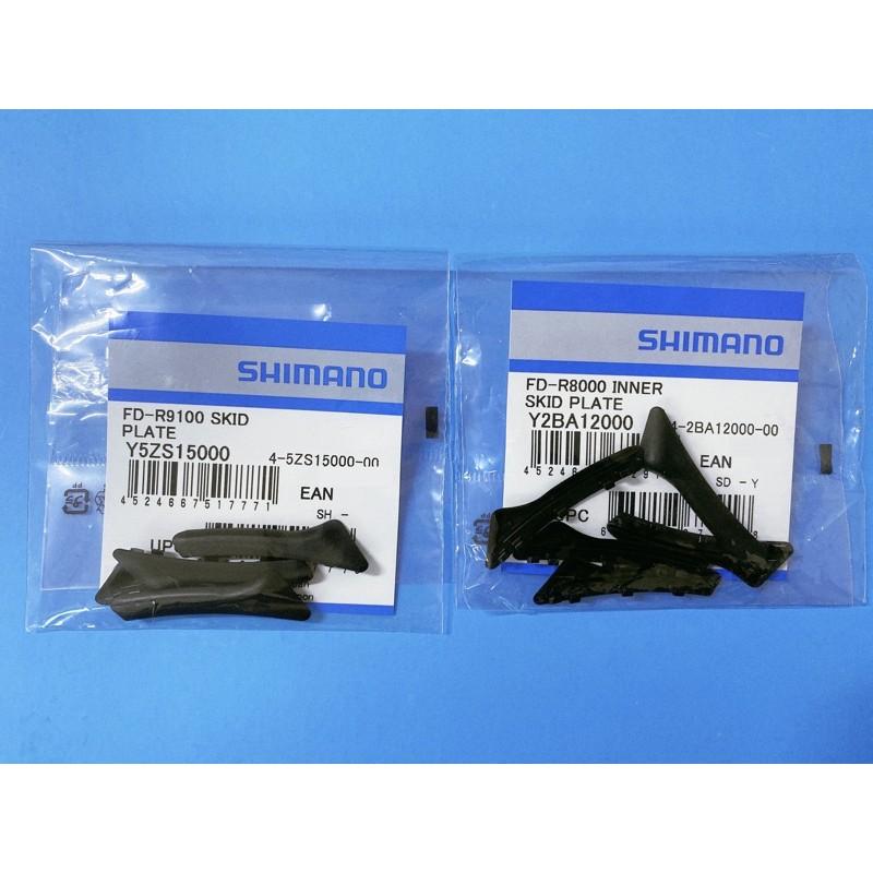 全新 Shimano FD-R8000 / FD-R9100  前變速器消音塊 一個
