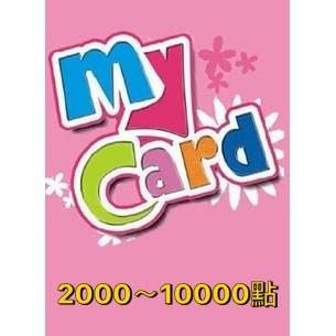 Mycard點卡2000-10000 官方點卡,聊聊發卡