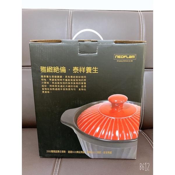 韓國 Neoflam 3.4公升健康養生鍋