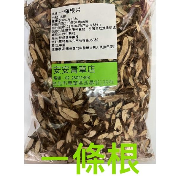 [安安青草店]一條根一台斤600公克