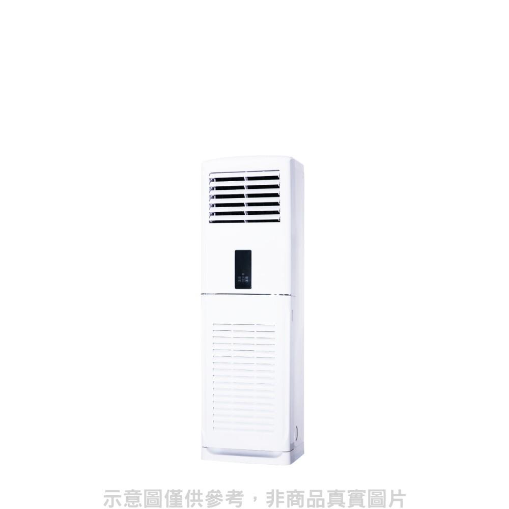 禾聯【HIS-C168D/HO-C168D】變頻落地箱型分離式冷氣28坪 分12期0利率《可議價》