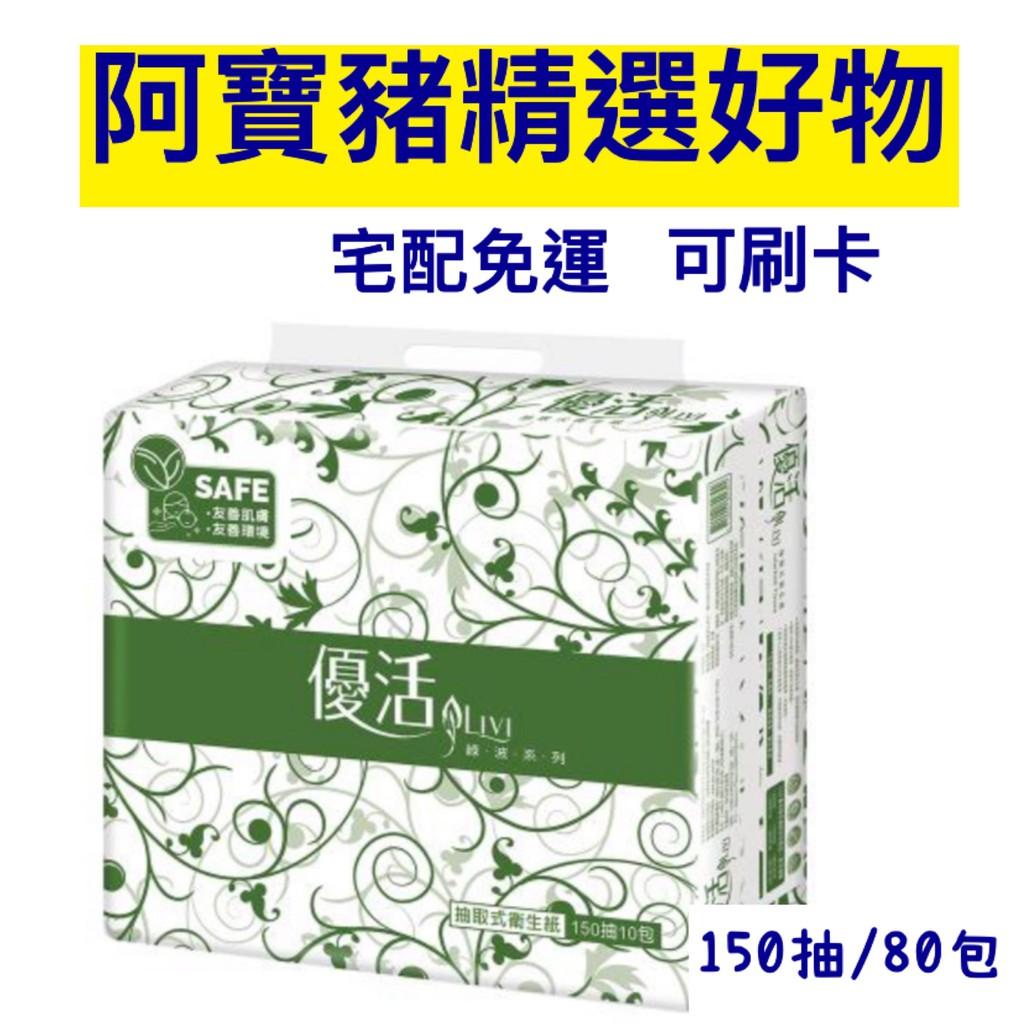 @阿寶豬精選好物@Livi 優活 抽取式衛生紙150抽x10包x8袋