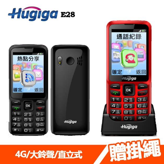 HUGIGA鴻碁 E28 4G 科技廠 軍人機 老人機 長輩手機 大字體/大鈴聲/大音量 直版 功能機 直立式 無照相