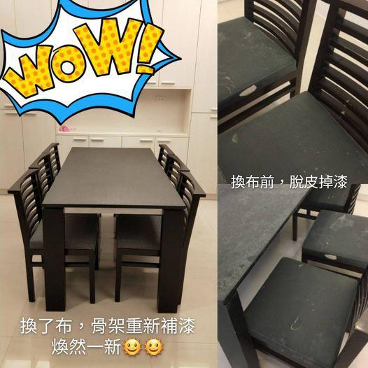 ‧°∴GOOD先生 ∴°‧ 台中 沙發修理 餐椅修理 椅墊變形修繕 換皮換布 換泡棉 用餐椅換皮