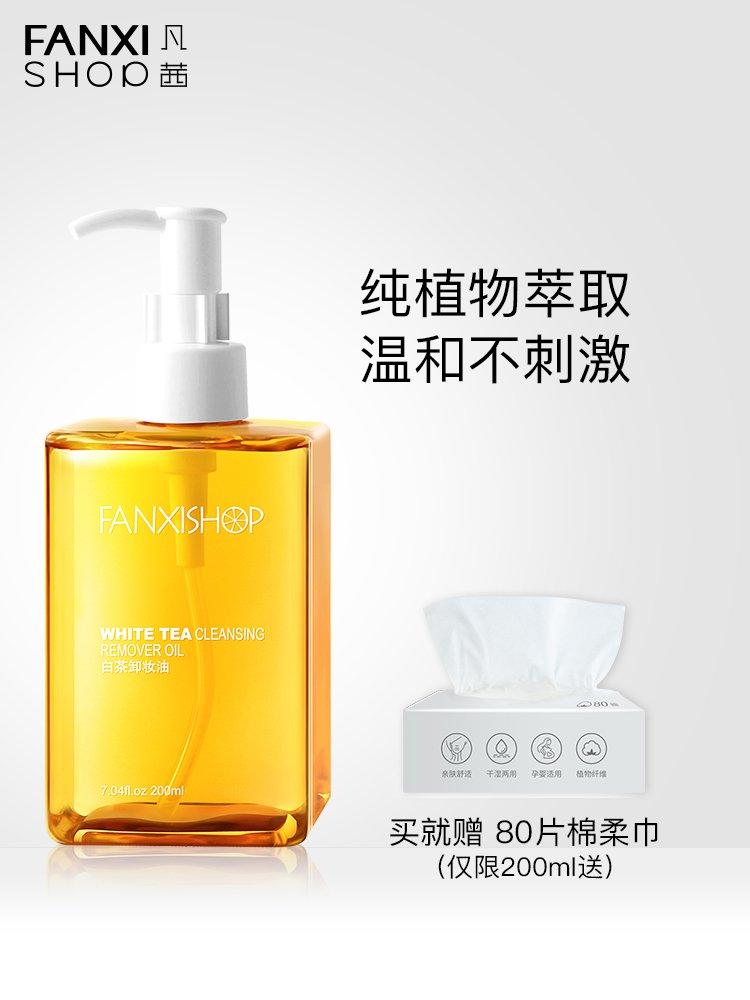 凡茜白茶小方瓶卸妝油正品卸妝水深層清潔臉部眼唇溫和卸妝水液乳 fUeF