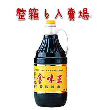 ✨現貨✨狠便宜💜金味王醬油1600ML*6罐,免運(免運不含花蓮台東偏遠山區)歡迎聊聊