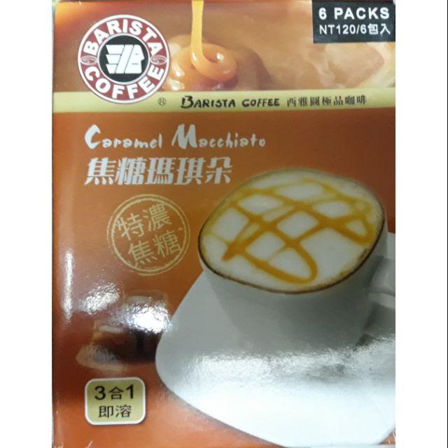 現貨 西雅圖盒裝系列 雙倍濃縮咖啡 焦糖瑪奇朵 莊園級達特罕 英倫奶茶 海鹽風味奶茶