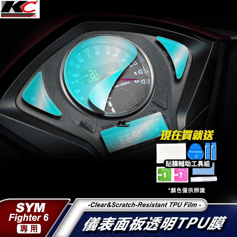 新品熱賣 車 SYM 三陽 六代 Fighter 150 ABS 6 儀表貼 TPU 犀牛盾 膜 貼膜 碼表膜 時速貼