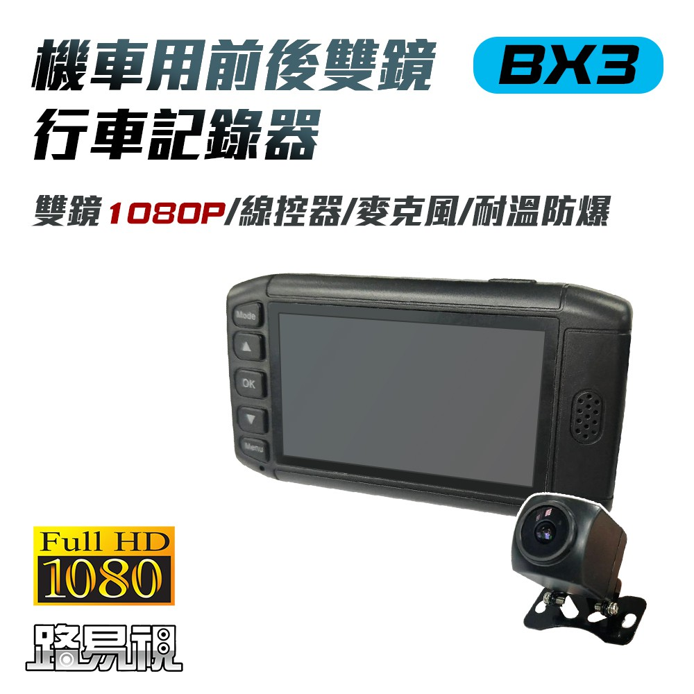 【路易視】BX3 雙1080P 機車行車記錄器 (贈32G記憶卡)