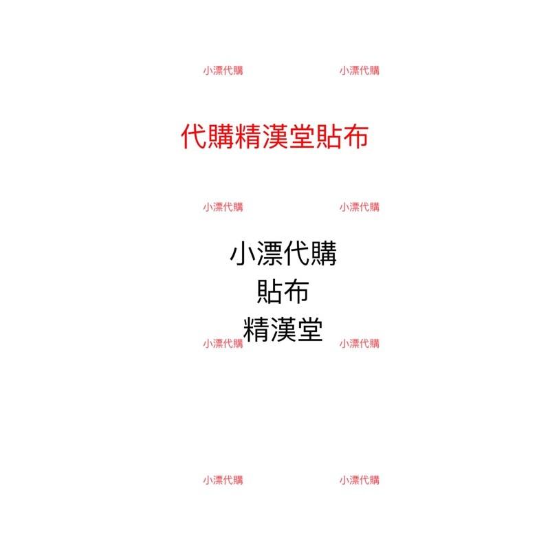 小漂代購正版精漢堂貼布日期到2022年11月22日