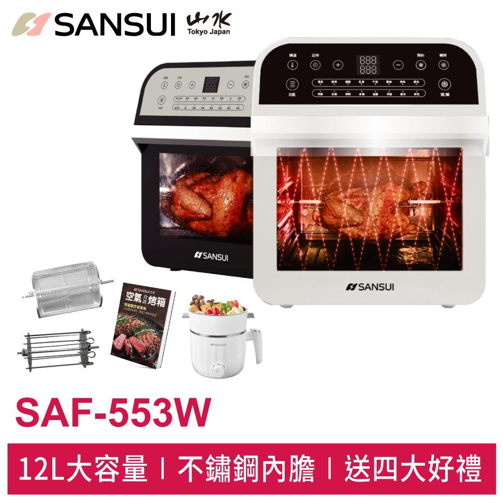 SANSUI山水 12L旋風智能空氣烤箱(白/黑) SAF-553W 贈四大好禮轉籠+串燒架+食譜+蒸煮美食鍋