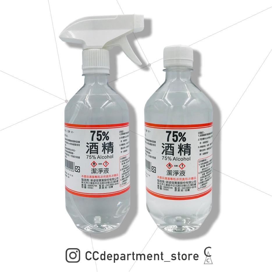 【現貨】新姿容-酒精75% 500ml-乾洗手液-乙醇-非藥用-超商限取6瓶