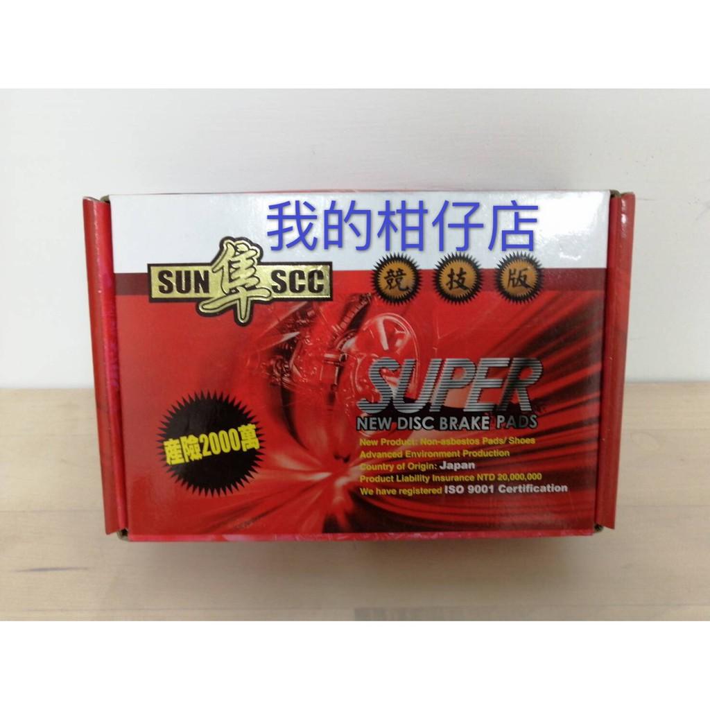 SUBARU 速霸陸 IMPREZA 2.0 SUN 隼 SCC競技版來令片 紅隼 硬皮鯊 四活塞 來令片 煞車皮