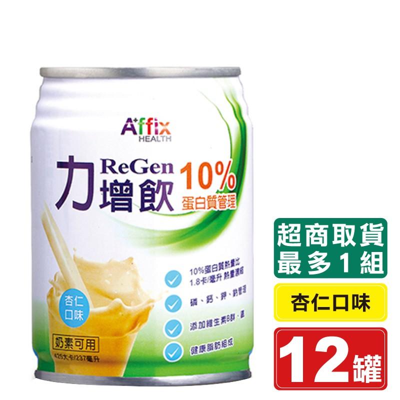 力增飲10% 杏仁口味 237mlx12罐 專品藥局 【2010516】
