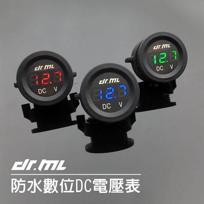 【駒典科技】防水 數位DC 直流電壓錶 電壓表 崁入 圓形方形 LED 超薄 機車 汽車 迷你 12V 12 電瓶 充電