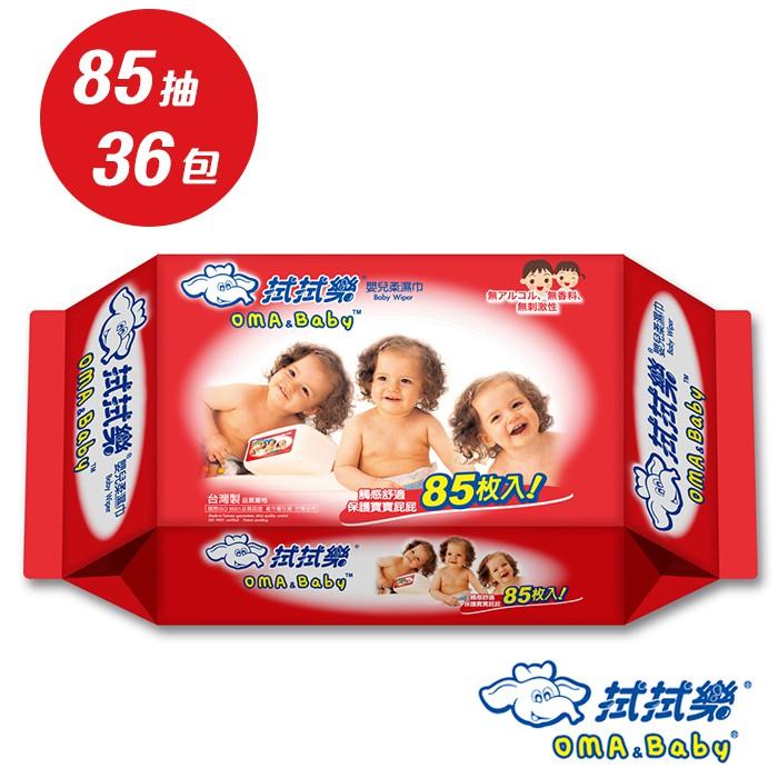 拭拭樂 紅色 濕紙巾 85抽/36包/箱 嬰兒超純水柔濕巾 2603 箱購