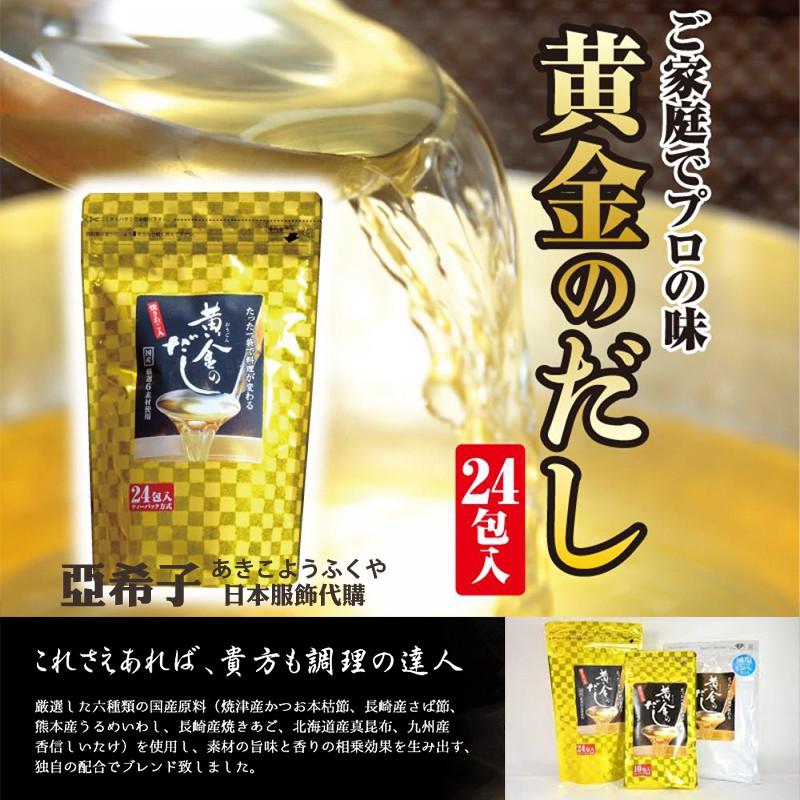 ❤亞希子❤日本製 北前船 黃金高湯 大包 24入 火鍋湯底 關東煮 茶碗蒸 日本高湯 鰹魚 昆布 湯底 高湯 黃金高湯包