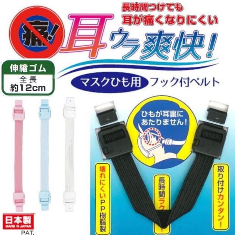 口罩減壓 口罩固定 口罩神器耳朵不痛 日本製 MITSUYA 鬆緊帶 口罩掛帶固定帶 伸縮式口罩帶
