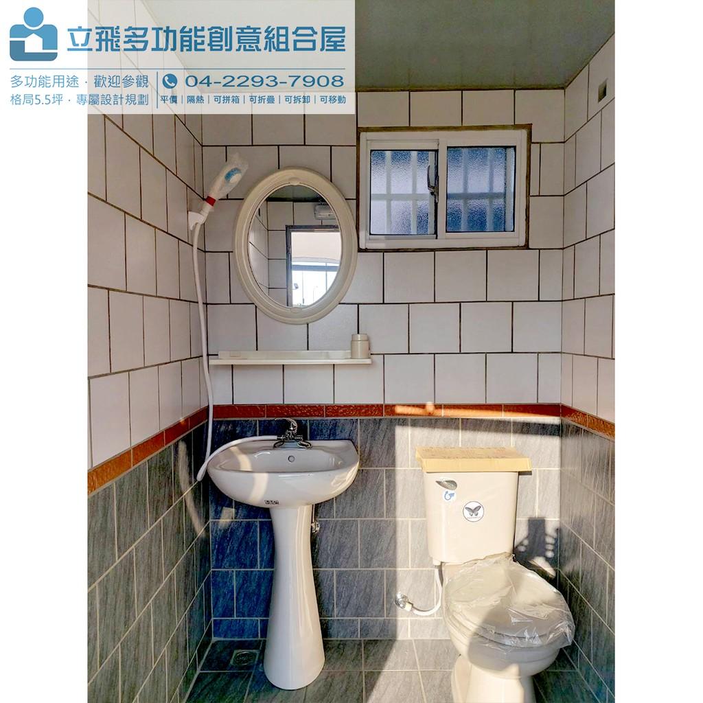 🛁 預鑄式水泥洗手間 化妝室 廁所 流動廁所 戶外浴室 露營 民宿 馬桶 住家 浴室 衛浴 組合屋 化糞池 小便斗