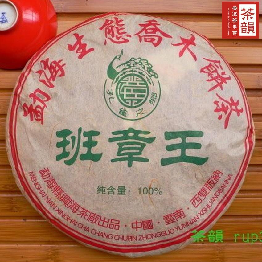 【茶韻普洱茶】茶樣【班章王】2006年 興海茶廠 優質茶樣30g