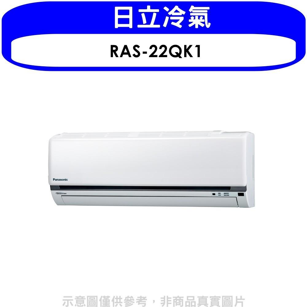 日立【RAS-22QK1】變頻分離式冷氣內機 分12期0利率