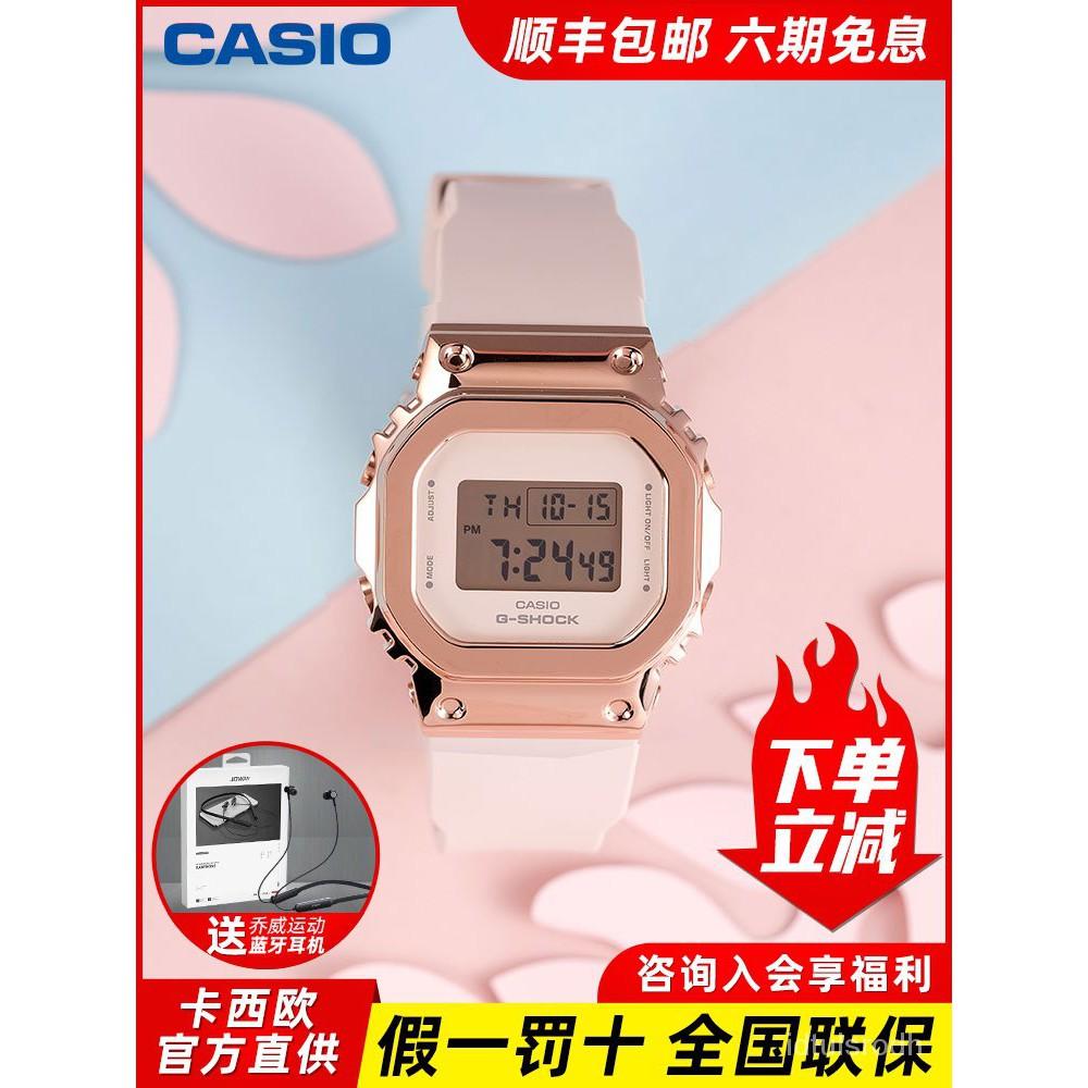 卡西歐手錶女新款g shock系列玫瑰金ins輕奢格調電子錶GM-S5600PG JL7P