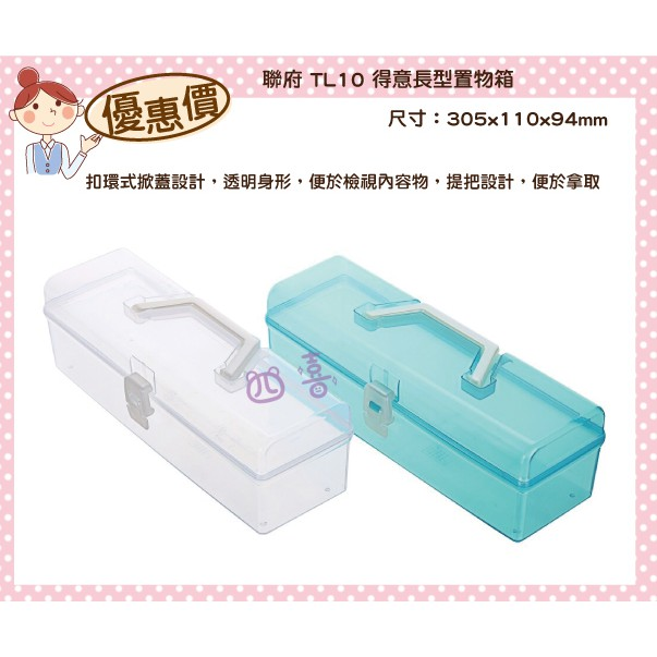 *四喜* 聯府 TL10 得意長型置物箱  置物盒 整理盒 收納盒 手提盒 玩具箱 文具箱 可超取 台灣製