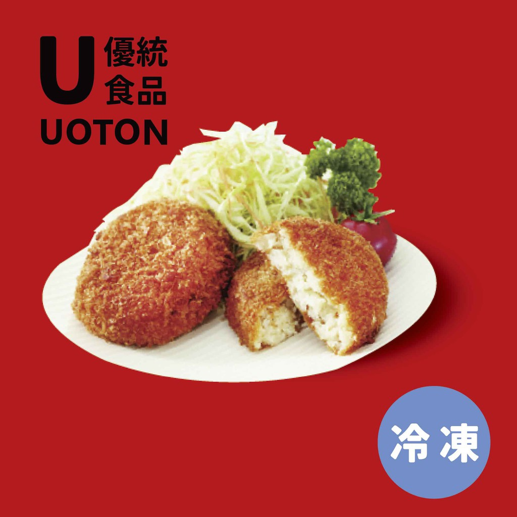 [優統食品]年菜北海道可樂餅-10片/包