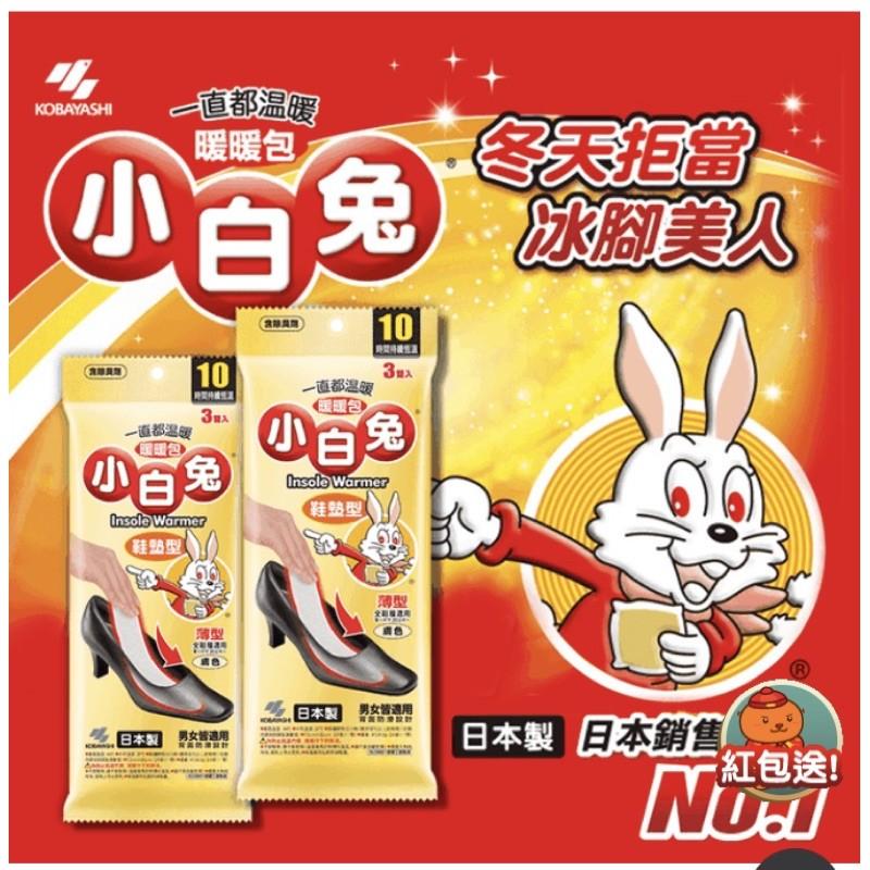 現貨 日本小白兔暖暖包/鞋墊式/一包有三雙,MADE IN JAPAN