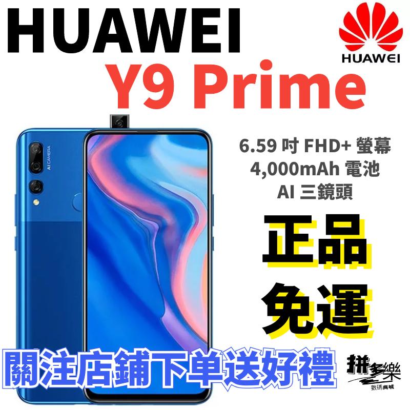【拼多樂】全新華為HUAWEI Y9 Prime(4G+128G)6.59 吋 FHD+螢幕 免運 另賣P30 Pro