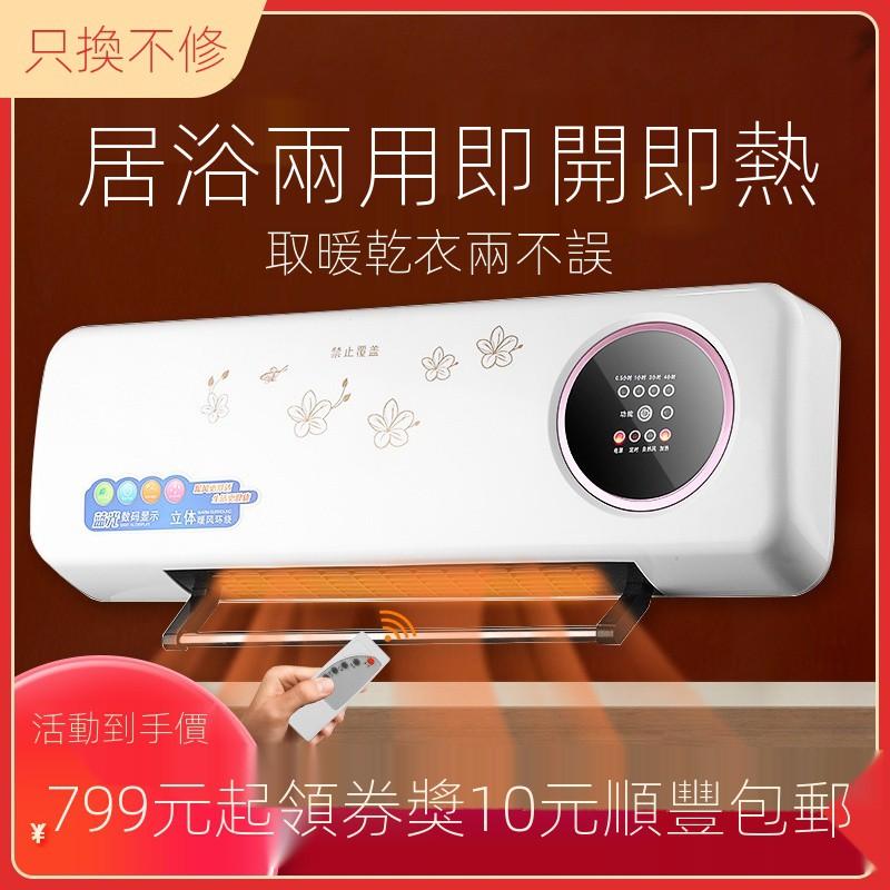 現貨下殺 ❖✢❀暖風機 暖風扇 USB暖風機  壁掛式取暖器電暖氣家用節能制熱風扇暖風機浴室小型冷暖居浴兩用 宿舍暖風扇