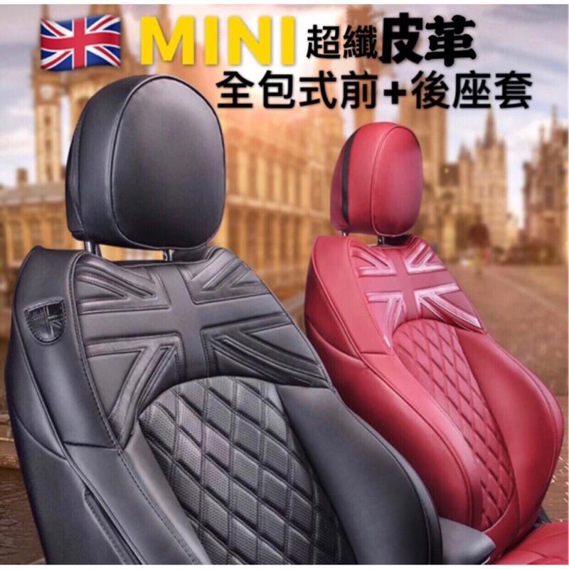 Mini Cooper 真皮前+後全包座椅套