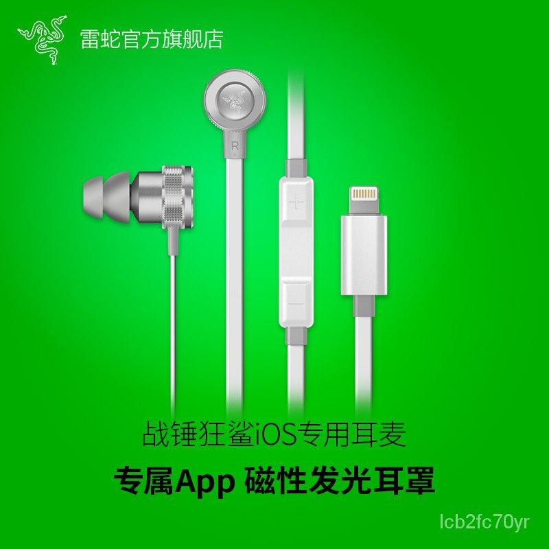 😀精選🎈Razer雷蛇戰錘狂鯊iOS入耳式lightning手機音樂遊戲帶麥水銀耳機