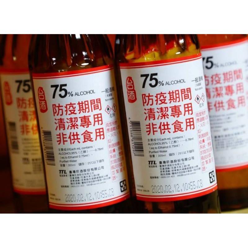 【全新現貨】台糖/台酒酒精75% 350ml 12H出貨