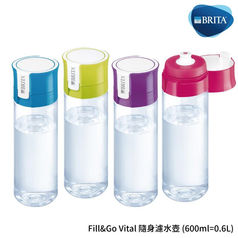 [現貨] 德國 BRITA隨手瓶 隨身濾水瓶 0.6L (內附濾芯片一枚) 台灣公司貨
