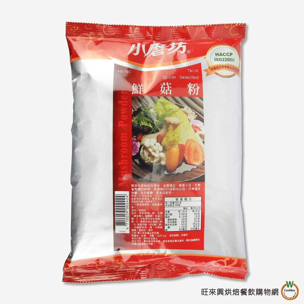 小磨坊 業務用鮮菇粉1kg / 包