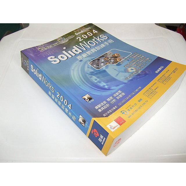 二手書V ~SolidWorks 2004原廠教育訓練手冊 實威科技 知城 9867845900