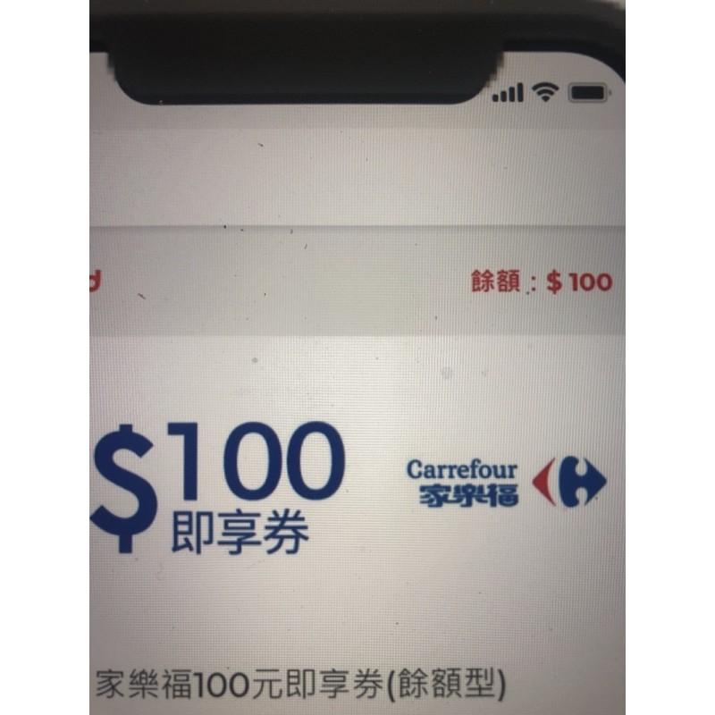 家樂福即享券100元