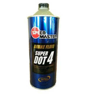 日本原裝速馬力SPEED MASTER 公司貨 高性能剎車油 BRAKE FLUID DOT4號 煞車油 1L可面交 新北市