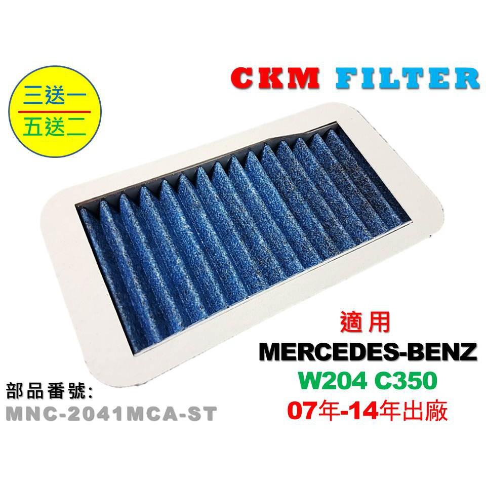 【CKM】賓士 BENZ W204 C350 抗菌 抗敏 PM2.5 靜電 活性碳鼓風機濾網 粉塵 空氣濾網 冷氣濾網